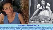 Алманах на български артисти Е04