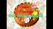 Честит рожден ден! - поздрав