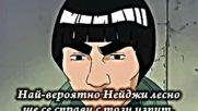 Naruto - Епизод 47 - Bg Sub