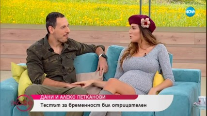 ''На кафе'' с Алекс и Дани Петканови броени часове преди раждането на първото им дете (21.01.2019)