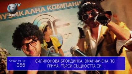 F.o. & Dim4ou - Господдарина На Ефира (zanimation/official video)