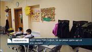 МОН чака РЗИ-София, за да реши дали ще се учи онлайн