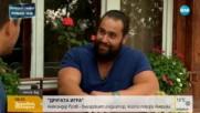 """""""Другата игра"""": Александър Русев - българският гладиатор, който покори Америка"""