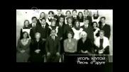 Игорь Крутой - Песня О Друге (Official Video HQ)