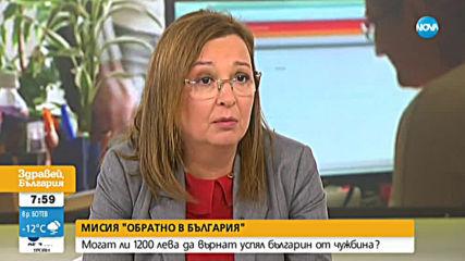 Могат ли 1200 лева да върнат успял българин от чужбина?