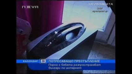 Потресаващо! - Порно С Бебета Разпространяват Българи В Интернет!