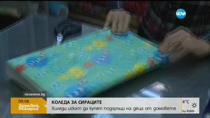 Хиляди искат да купят подарък на дете от дом