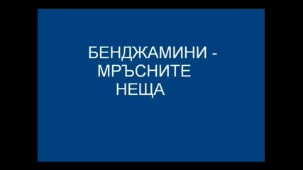 Bendjamini - Mrusnite Neshta