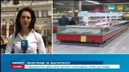 По-леки условия за българските производители