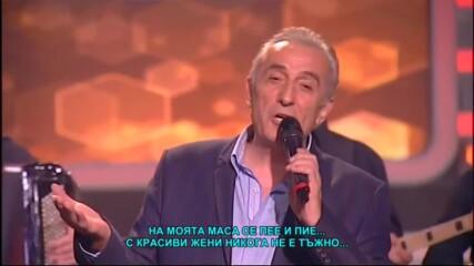 Seki Turkovic - Poslednji boem (hq) (bg sub)