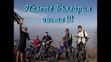 """За пример - Изчистване и изкачване на местността """"копитото"""" на Витоша с колела"""