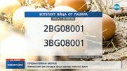 ЗАРАДИ ПТИЧИ ГРИП: Изтеглят яйца от пазара