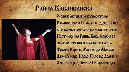 Райна Кабаиванска - Сопраното, което покори света