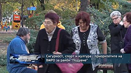 Сигурност, спорт и култура - приоритетите на ВМРО за район