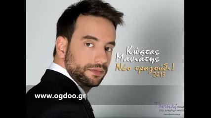 гръцко 2013 ! Kostas Maniaths - Agxolitika 2013 2013_