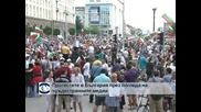 Протестите в България през погледа на чуждестранните медии