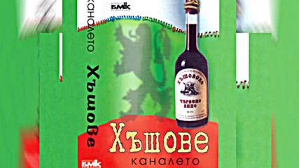 Слави Трифонов и Ку-ку Бенд - Комбайнеро - Интелигентска Хъшове - 1996