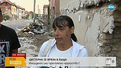Семейството, в чиято къща се вряза тир, остава без дом