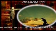 Псалом 130 пастор Димчо Кунчев