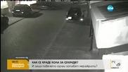 Не плащайте откуп за открадната кола, съветват полицаи