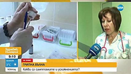 ГРИПНА ВАКАНЦИЯ В КАРНОБАТ: Колко са хората с усложнения и има ли места в болницата?