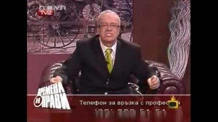 Professor Vuchkov - Sledvashtia Zritel