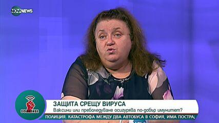Проф. Александрова: В Европа не се издава сертификат само при наличие на антитела (ВИДЕО)