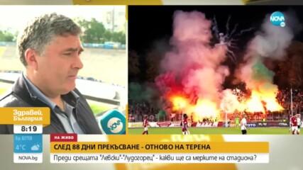 """Преди срещата """"Левски""""-""""Лудогорец"""": Какви ще са мерките на стадиона?"""