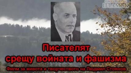 Писателят срещу войната и фашизма - кратък филм за Людмил Стоянов