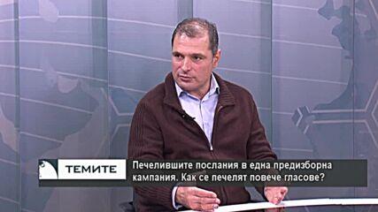 Иво Инджов: За успешна кампания позитивните и негативни послания трябва да са в баланс