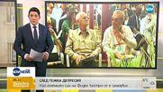 Най-големият син на Фидел Кастро се самоуби
