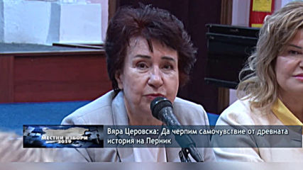 Вяра Церовска: Да черпим самочувствие от древната история на Перник