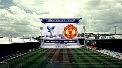 Кристъл Палас (1-2) Манчестър Юнайтед | Премиър Лийг