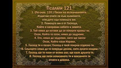Псалми 121 на еврейски, български и англйски език