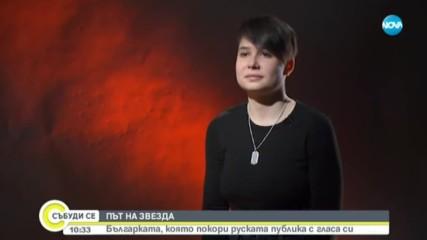 Коя е българката, която покори руската публика с гласа си?