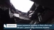 Двама украински войници при обстрел с ракети ГРАД в Източна Украйна