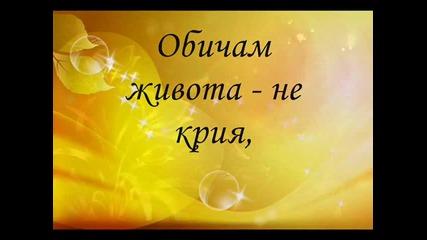 Обичам живота - Armik