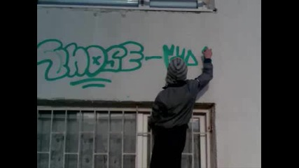 Графити - Яко Мацане