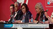 БСП обсъжда действия за честни и свободни избори