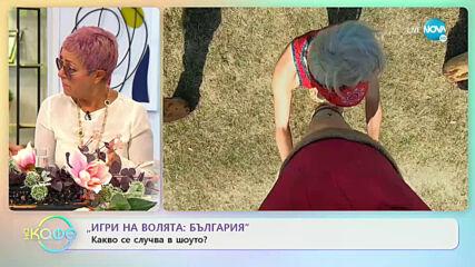 Игри на волята: България - Какво се случва в шоуто - На кафе (18.09.2020)