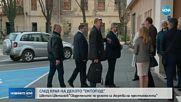 "Цветанов за ""Октопод"": Свидетелите по делото станаха жертви на престъпността"
