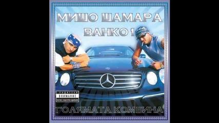 Мишо Шамара A.k.a Big Sha feat Лошите(2 & Jo) - Точно ти ли?(2002)