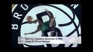 """""""Бостън"""" изравни """"Бруклин"""" в НБА след 93:76 на Коледа"""