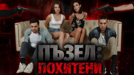 """Една нощ в ада - гледай първи кадри от БГ екшън сериала """"Пъзел: Похитени""""!"""