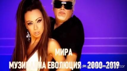 Мира - Музикална еволюция - 2000-2019