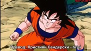 Dragon Ball Z - Сезон 8 - Епизод 221 bg sub
