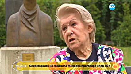 Секретарката на Людмила Живкова проговаря