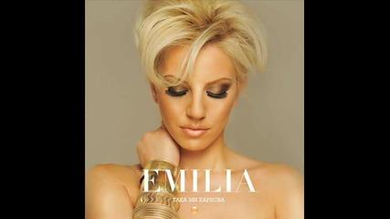 Емилия- по твоите следи