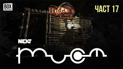 NEXTTV 051: Hidden: On the Trail of the Ancients (Част 17)