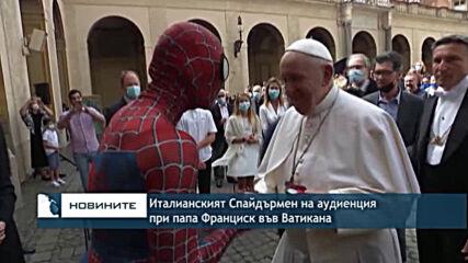 Италианският Спайдърмен на аудиенция при папа Франциск във Ватикана